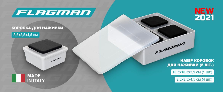 Коробки и емкости Flagman