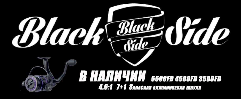 Катушки BlackSide