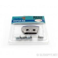 Ножи к ледобуру ТОНАР HELIOS 110(L) (полукруглые - мокрый лед)
